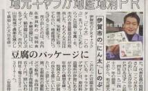 中日新聞2013年2月6日伊賀版